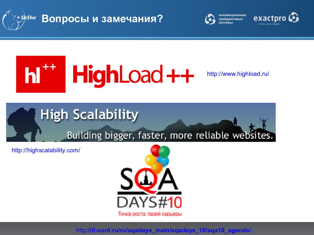 Вопросы и замечания? http://www.highload.ru/ ht...