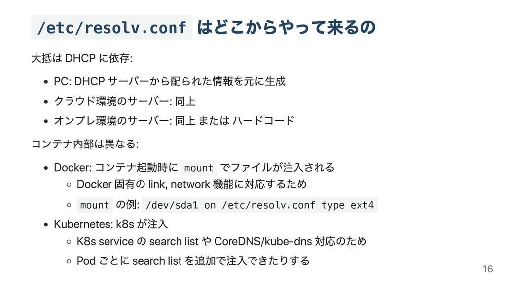 /etc/resolv.conf mount mount /dev/sda1 on /etc/...