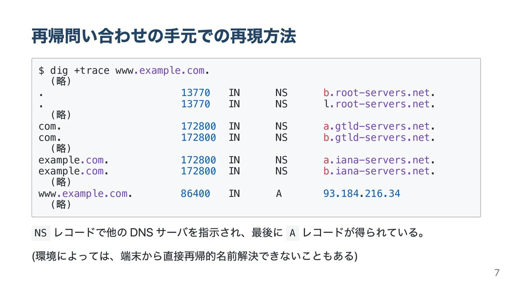 $ dig +trace www.example.com. ( ) . 13770 IN NS...