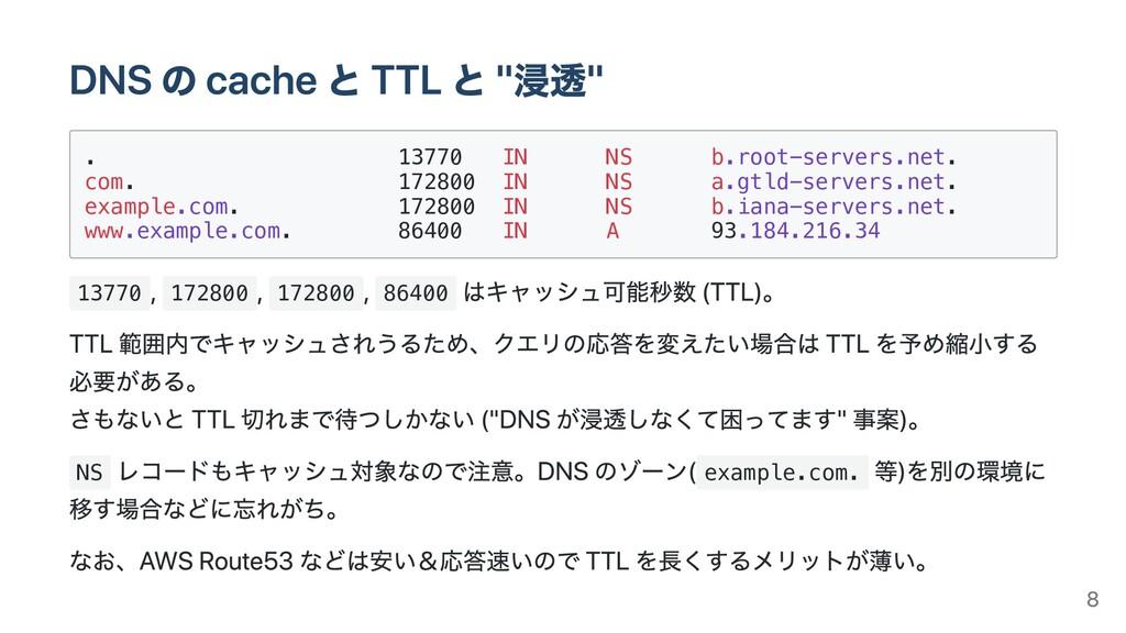 . 13770 IN NS b.root-servers.net. com. 172800 I...
