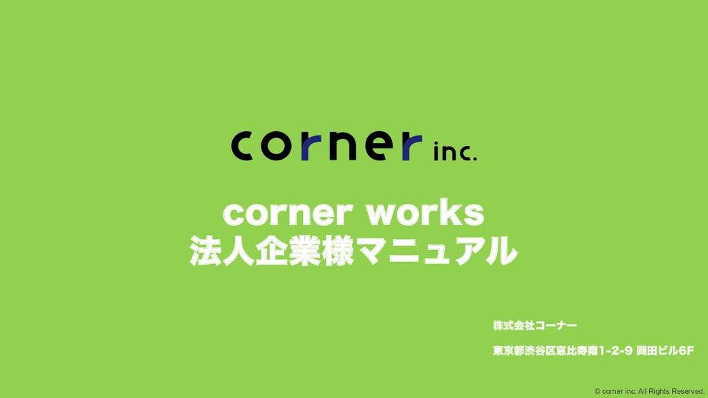 © corner inc. All Rights Reserved. DPSOFSXPSLT...