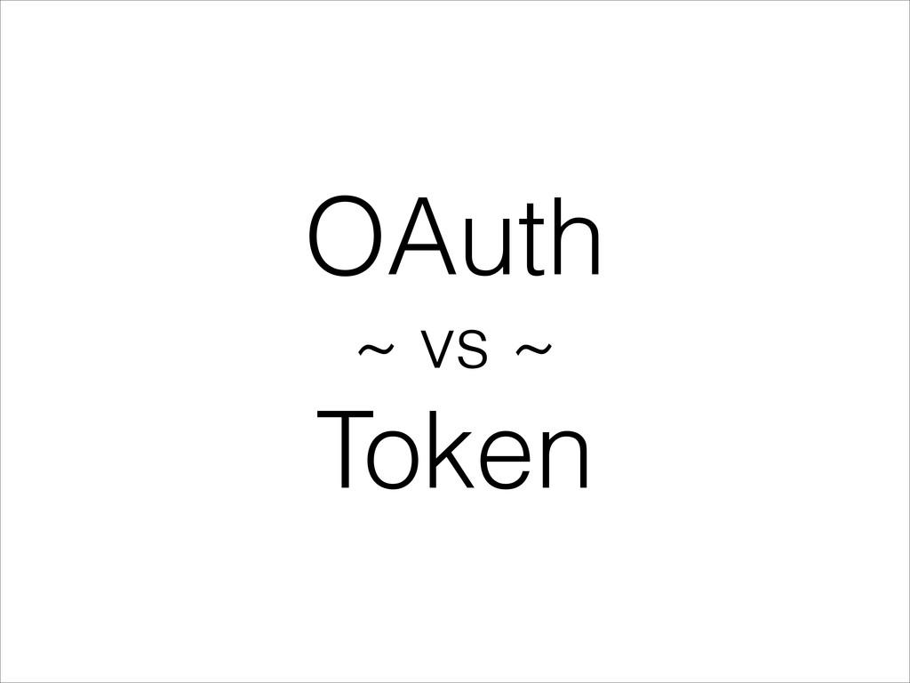 OAuth ~ vs ~ Token