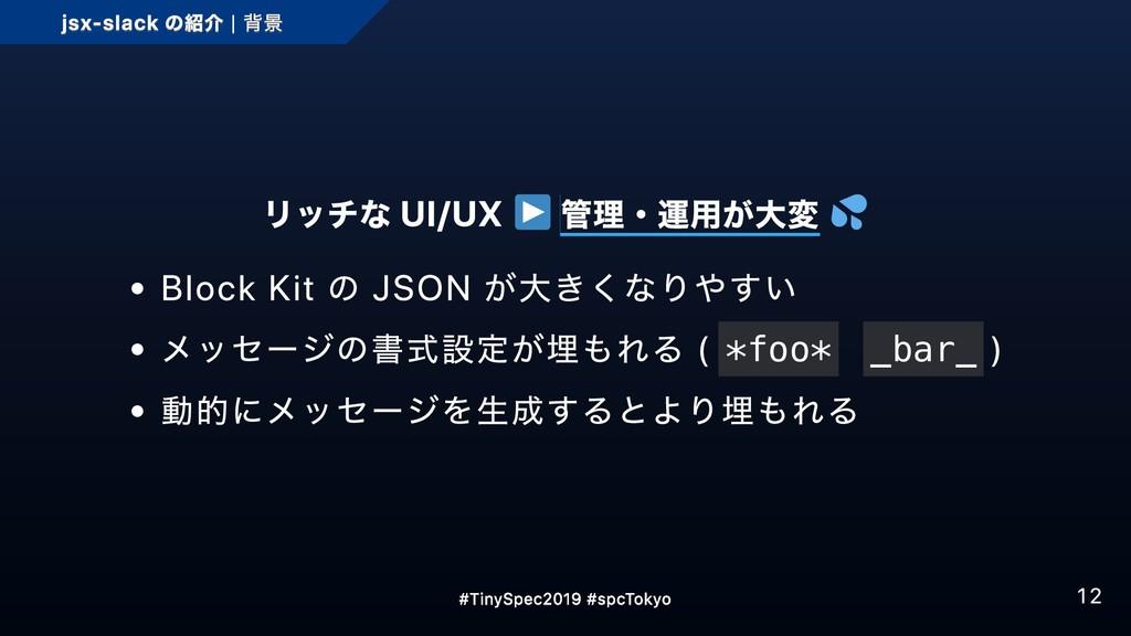 リッチな UI/UX 管理・運⽤が⼤変 Block Kit の JSON が⼤きくなりやすい ...