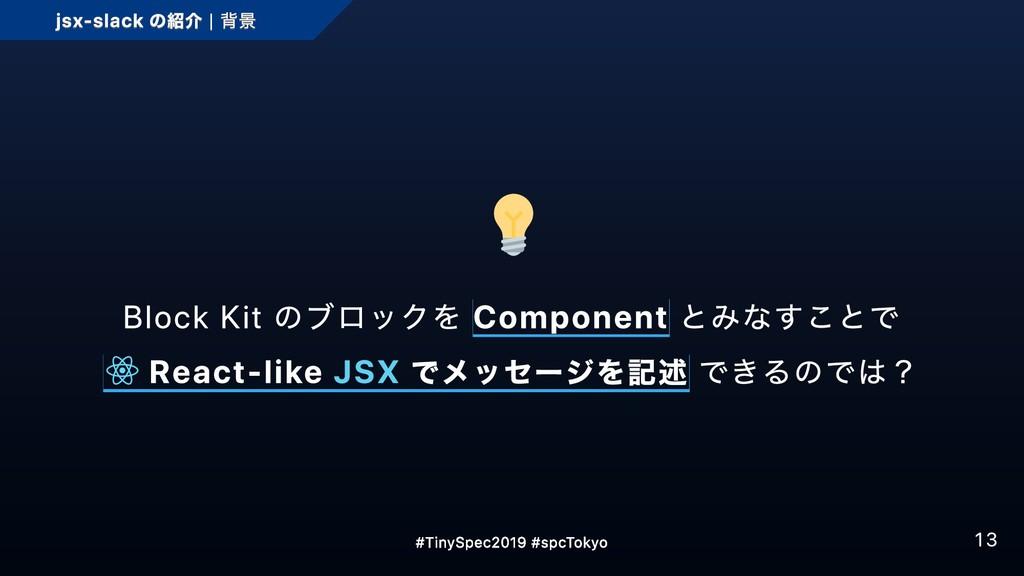 Block Kit のブロックを Component とみなすことで React-like J...