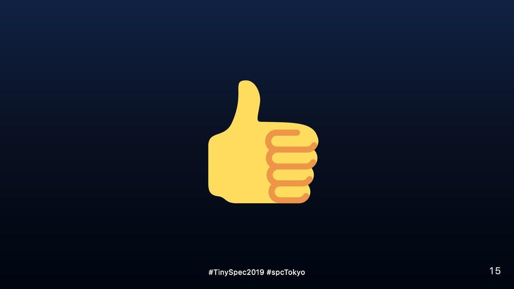 15 15 #TinySpec2019 #spcTokyo #TinySpec20...