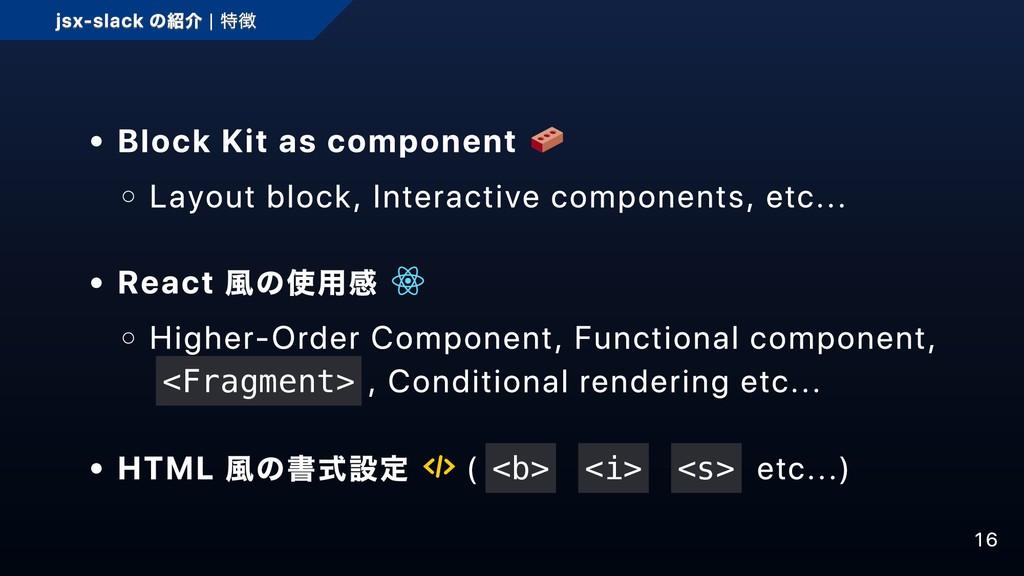 Block Kit as component Layout block, Interactiv...