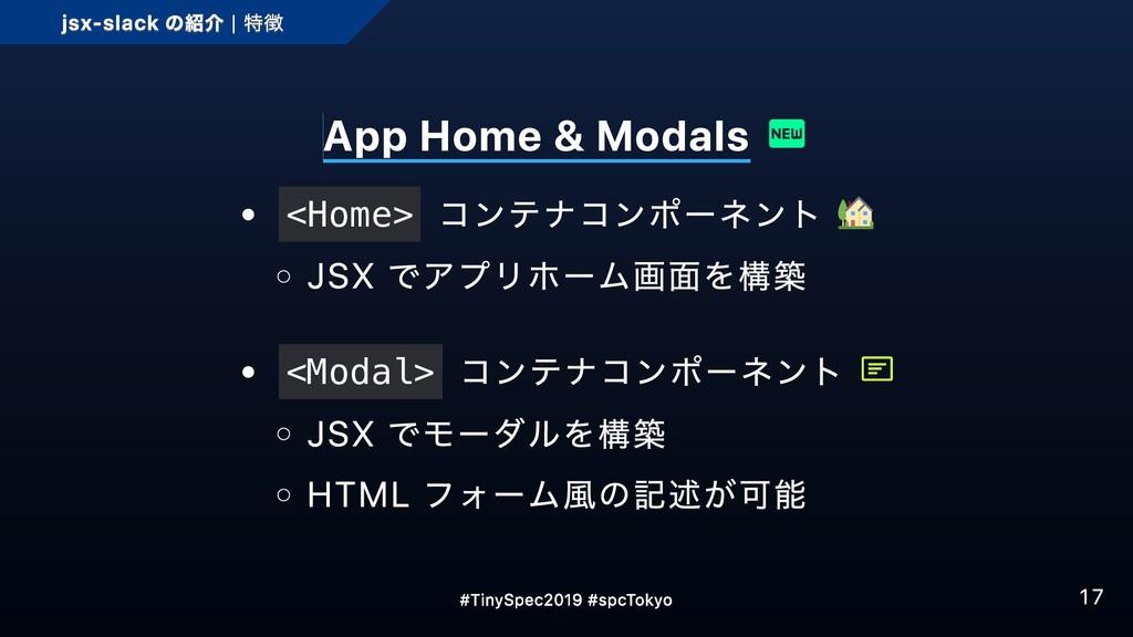 App Home & Modals <Home> コンテナコンポーネント JSX でアプリホー...