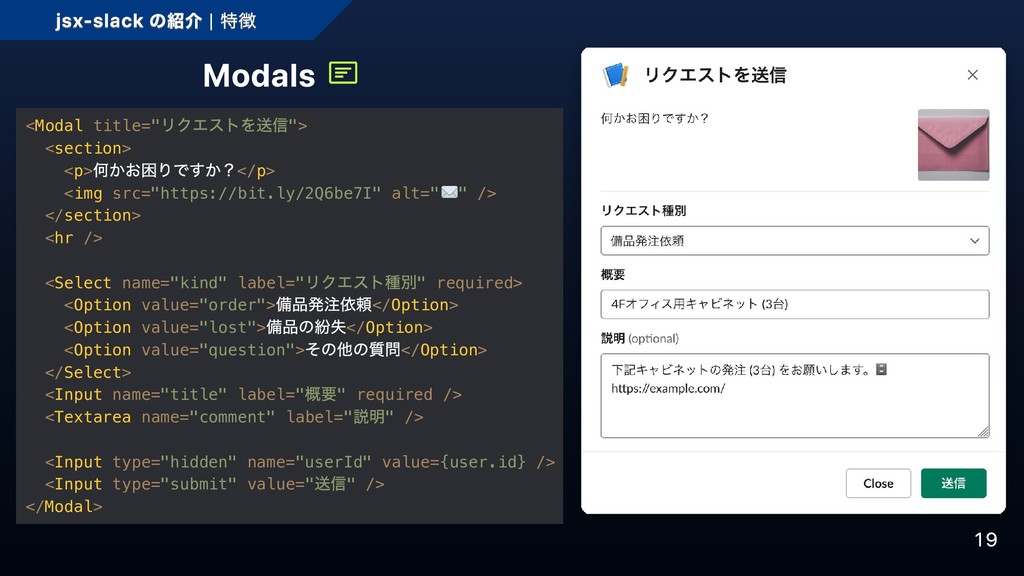 "Modals <Modal title="" リクエストを送信""> <section> <p> ..."