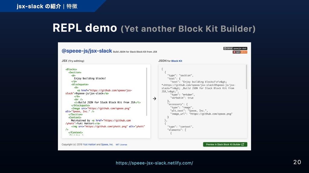 REPL demo (Yet another Block Kit Builder) 20 20...