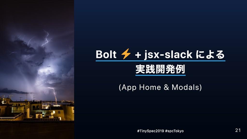 Bolt + jsx-slack による 実践開発例 (App Home & Modals) ...