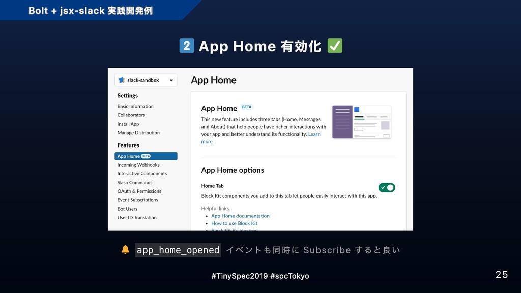 App Home 有効化 app_home_opened イベントも同時に Subscribe...