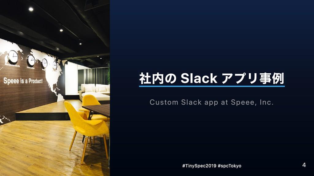 社内の Slack アプリ事例 Custom Slack app at Speee, Inc....