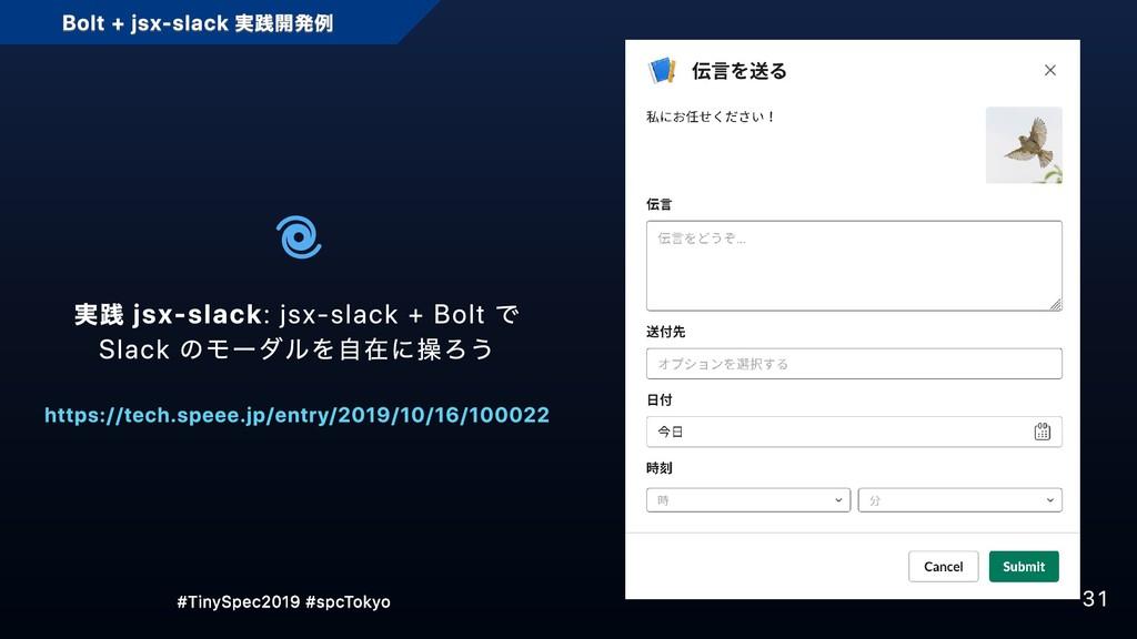 実践 jsx-slack: jsx-slack + Bolt で Slack のモーダルを⾃在...
