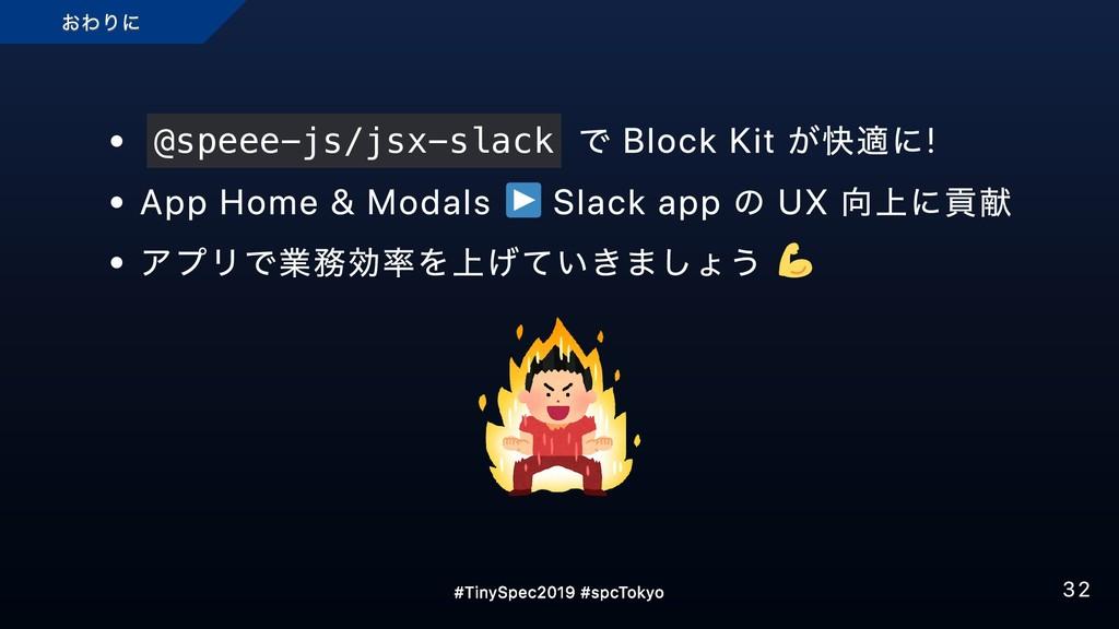 @speee-js/jsx-slack で Block Kit が快適に! App Home ...
