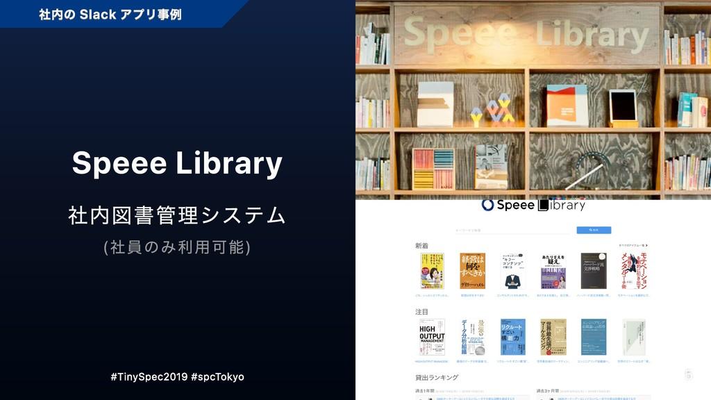 Speee Library 社内図書管理システム (社員のみ利⽤可能) 社内の Slack ア...
