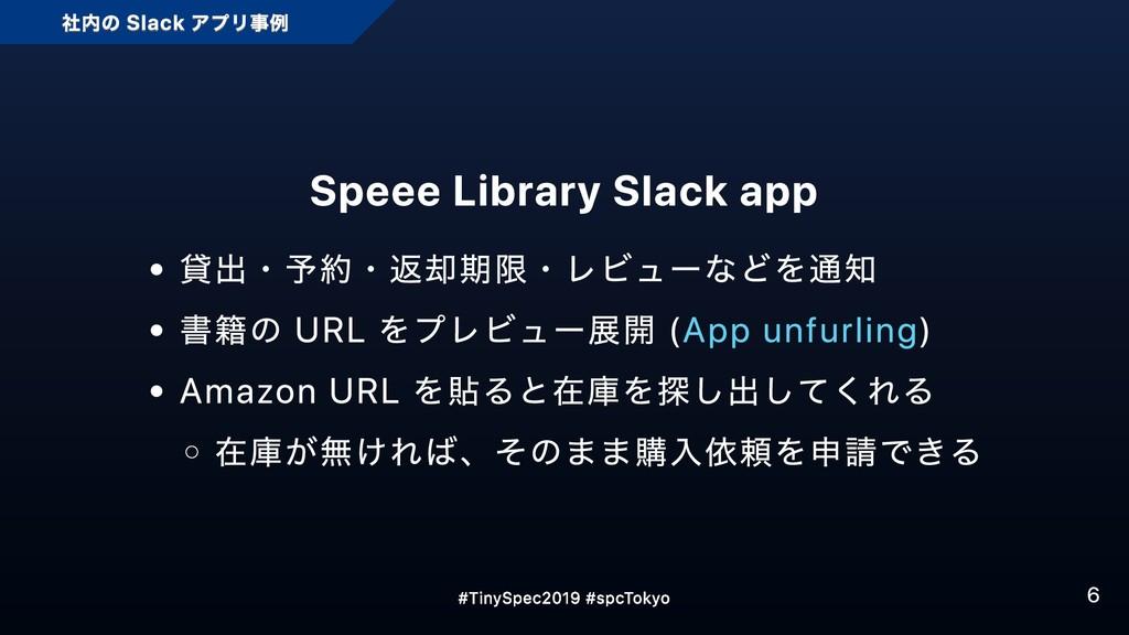 Speee Library Slack app 貸出・予約・返却期限・レビューなどを通知 書籍...