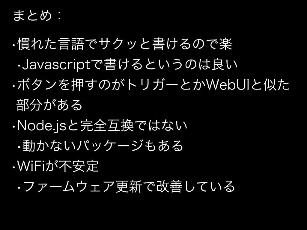 ·ͱΊɿ w׳ΕͨݴޠͰαΫοͱॻ͚ΔͷͰָ w+BWBTDSJQUͰॻ͚Δͱ͍͏ͷྑ͍...