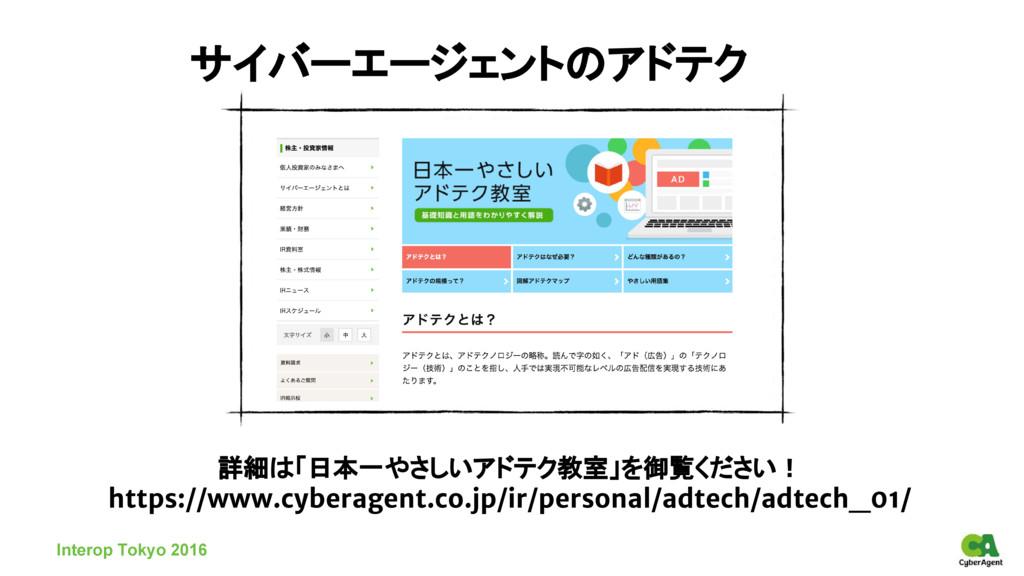 サイバーエージェントのアドテク 詳細は「日本一やさしいアドテク教室」を御覧ください! http...