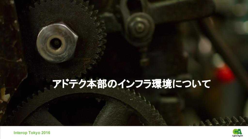 アドテク本部のインフラ環境について Interop Tokyo 2016