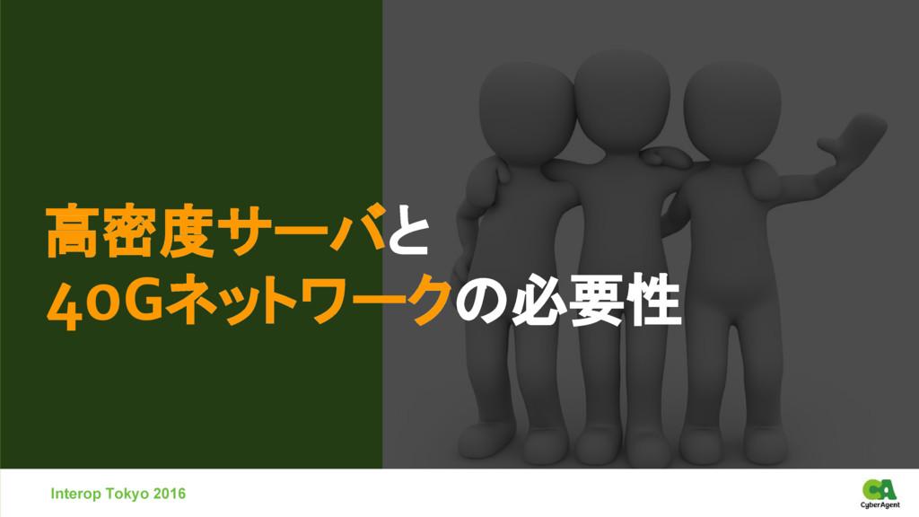 高密度サーバと 40Gネットワークの必要性 Interop Tokyo 2016
