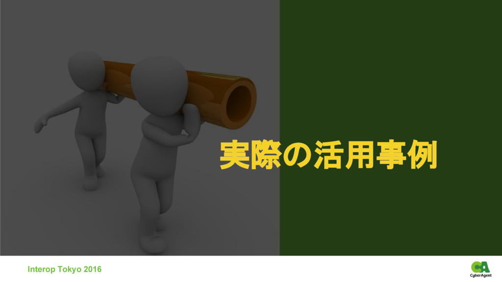 実際の活用事例 Interop Tokyo 2016