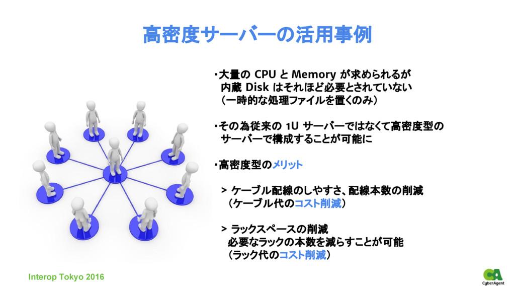・大量の CPU と Memory が求められるが  内蔵 Disk はそれほど必要とされてい...