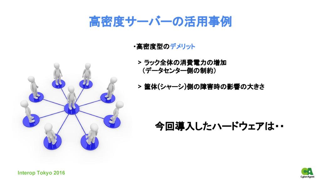 ・高密度型のデメリット  > ラック全体の消費電力の増加   (データセンター側の制約)  >...