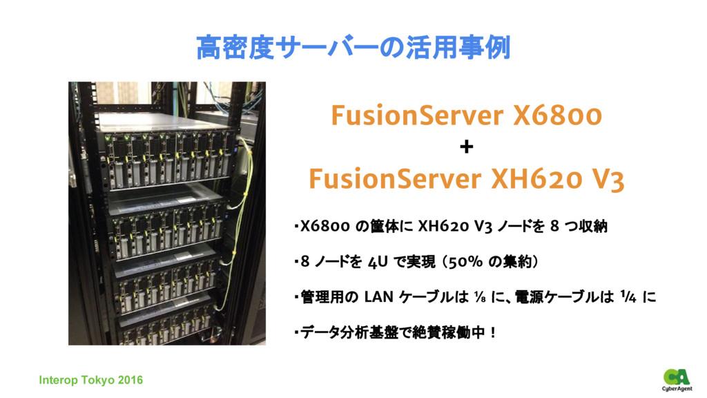 FusionServer X6800 + FusionServer XH620 V3 高密度サ...