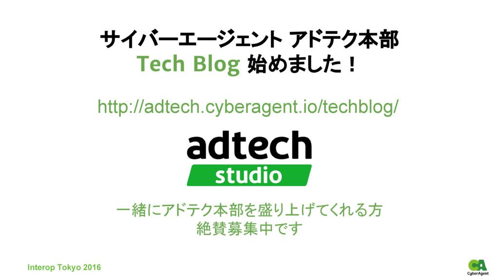 サイバーエージェント アドテク本部 Tech Blog 始めました! Interop Toky...