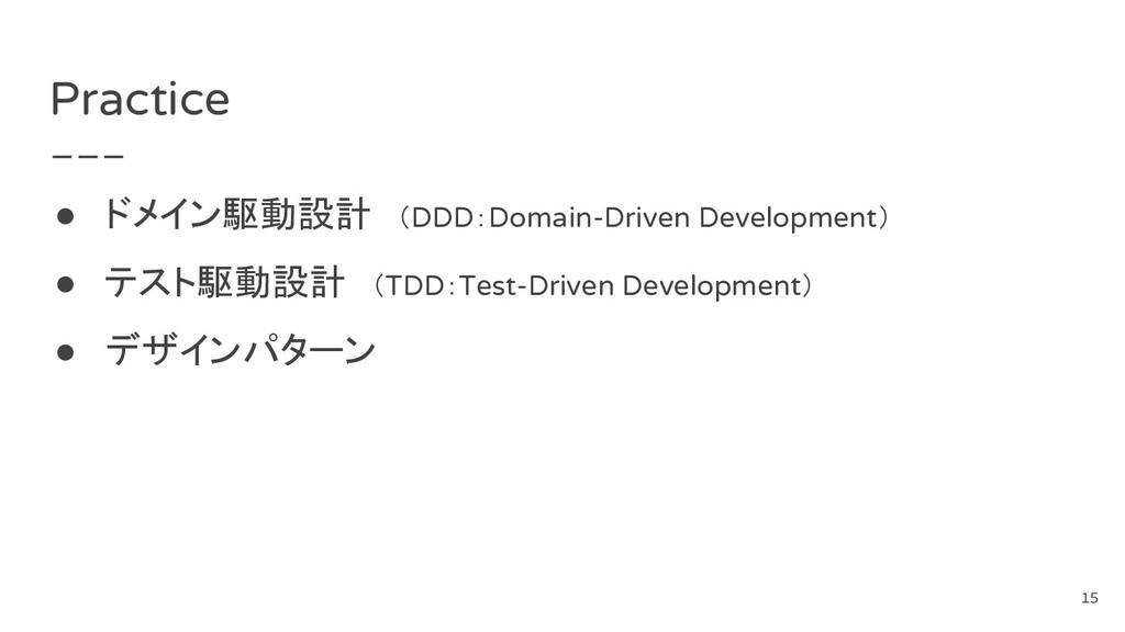 Practice ● ドメイン駆動設計 (DDD:Domain-Driven Developm...