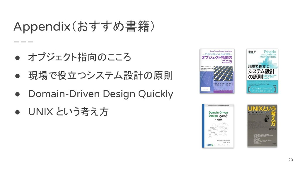 Appendix(おすすめ書籍) ● オブジェクト指向のこころ ● 現場で役立つシステム設計の...