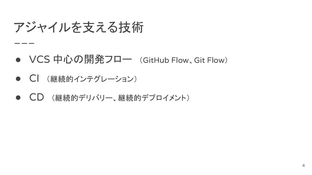アジャイルを支える技術 ● VCS 中心の開発フロー (GitHub Flow、Git Flo...