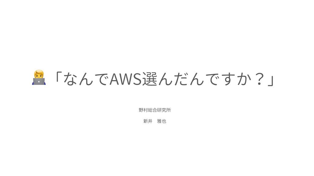 🧑💻「なんでAWS選んだんですか?」 野村総合研究所 新井 雅也