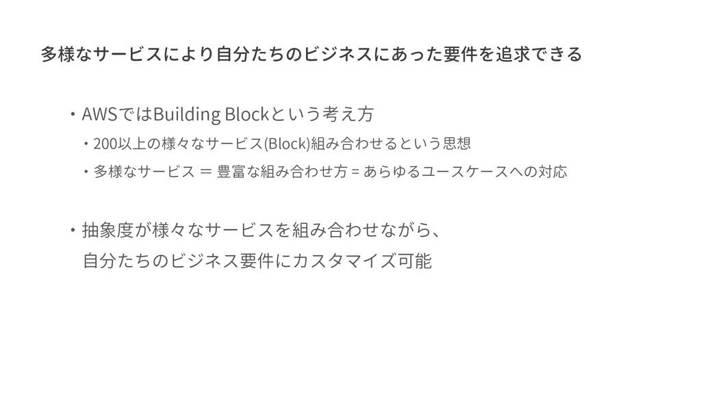 ・AWSではBuilding Blockという考え方 ・200以上の様々なサービス(Block...
