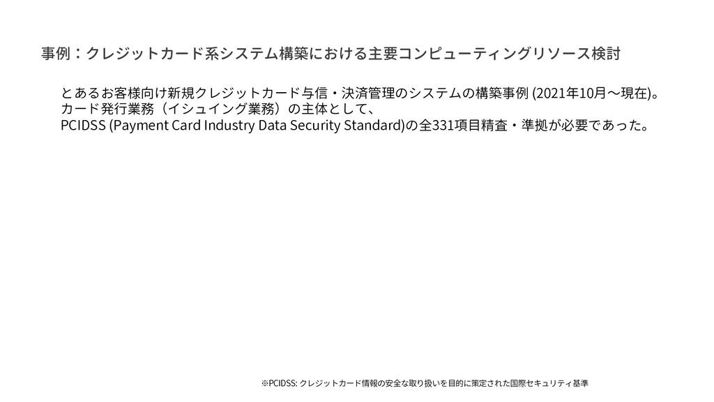 事例:クレジットカード系システム構築における主要コンピューティングリソース検討 とあるお客様向...