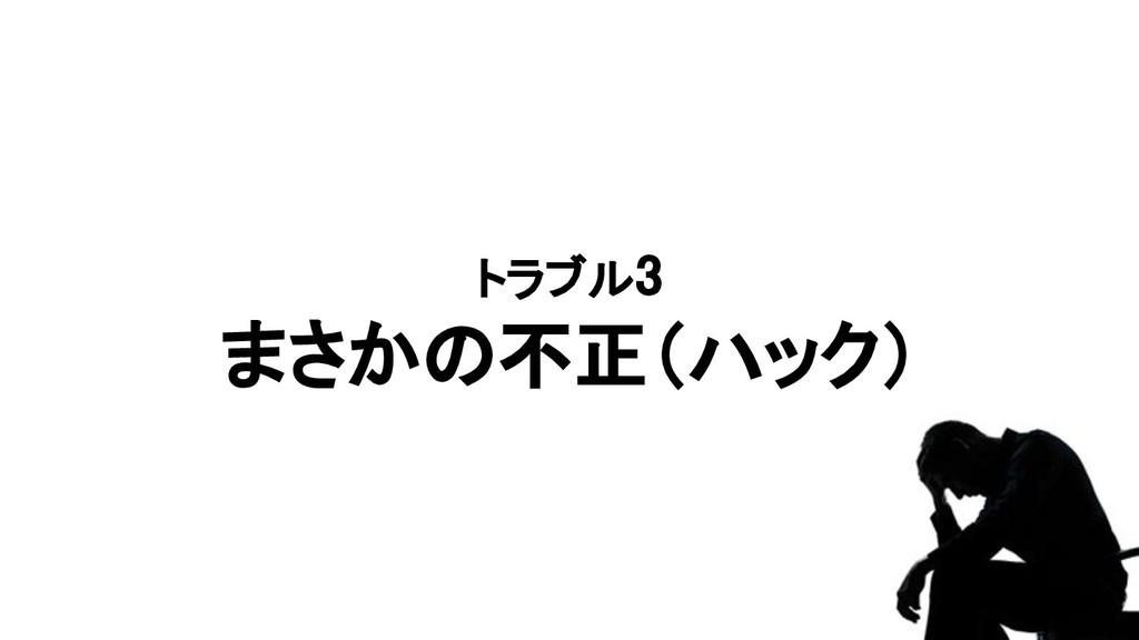 トラブル3 まさかの不正(ハック)