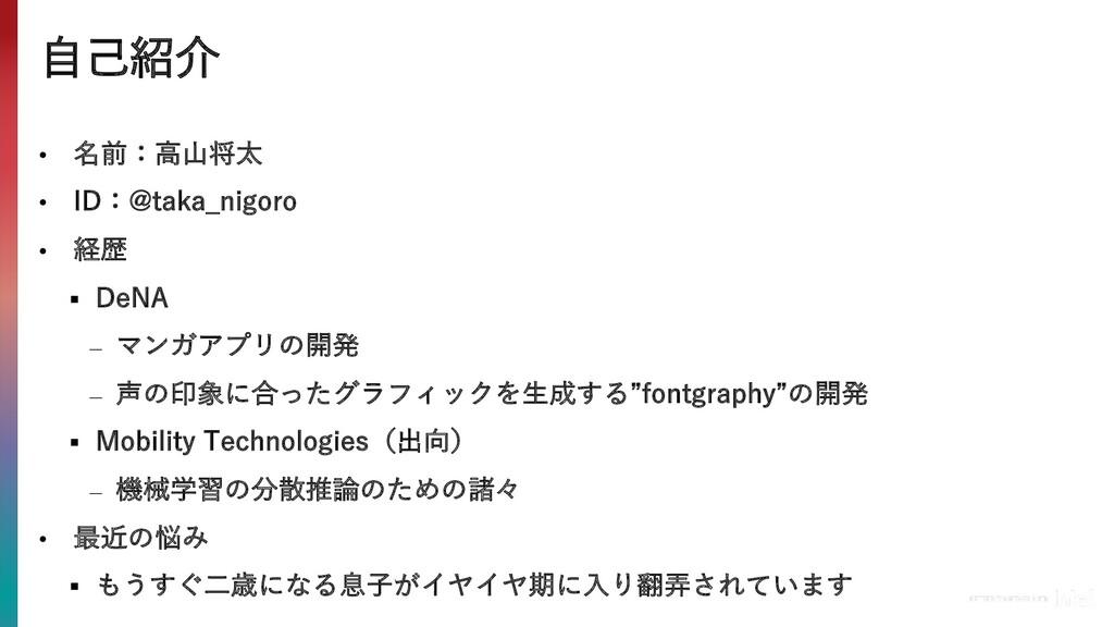 • 名前:⾼⼭将太 • ID:@taka_nigoro • 経歴 § DeNA – マンガアプ...