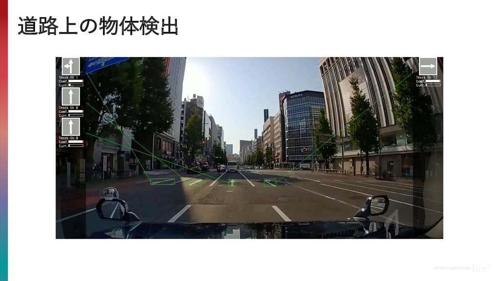 道路上の物体検出