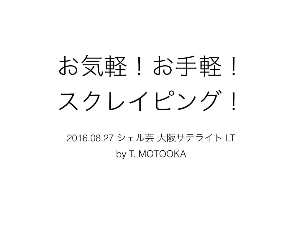 ͓ؾܰʂ͓खܰʂ εΫϨΠϐϯάʂ 2016.08.27 γΣϧܳ େࡕαςϥΠτ LT by...