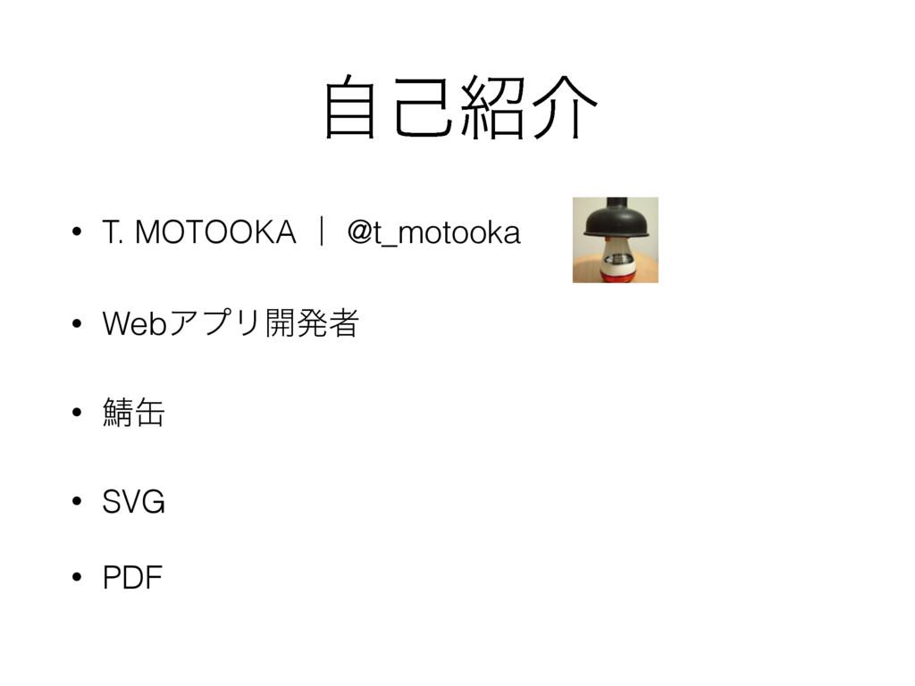 ࣗݾհ • T. MOTOOKA ʛ @t_motooka • WebΞϓϦ։ൃऀ • ḉ؈...