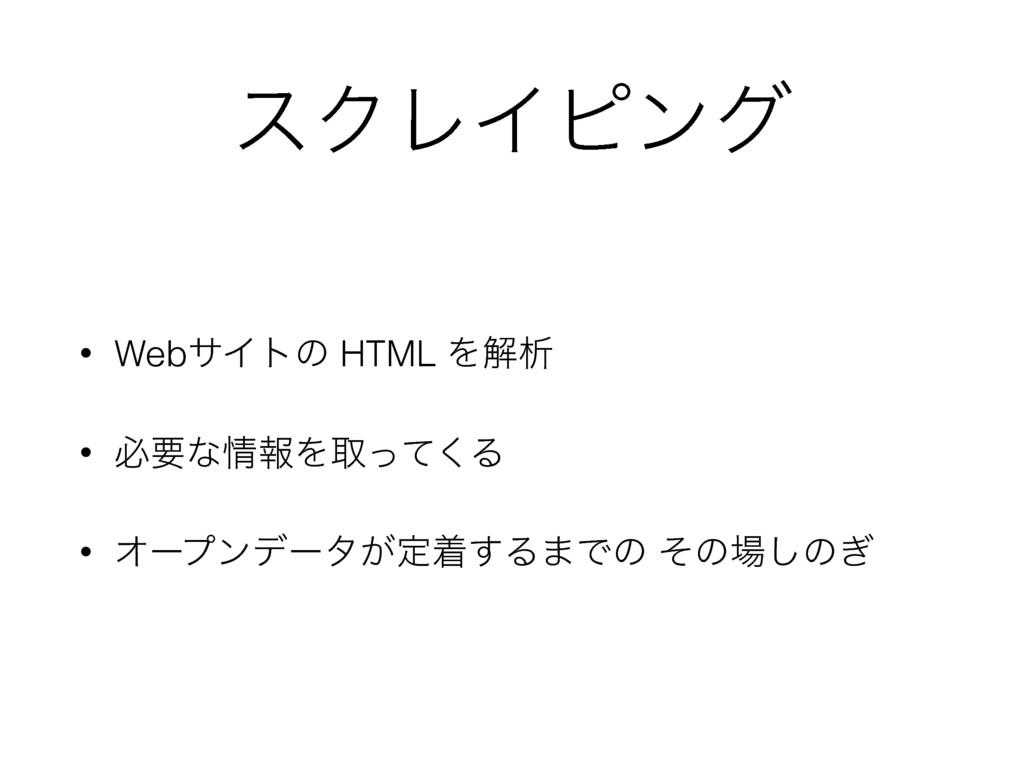 εΫϨΠϐϯά • WebαΠτͷ HTML Λղੳ • ඞཁͳใΛऔͬͯ͘Δ • Φʔϓϯ...