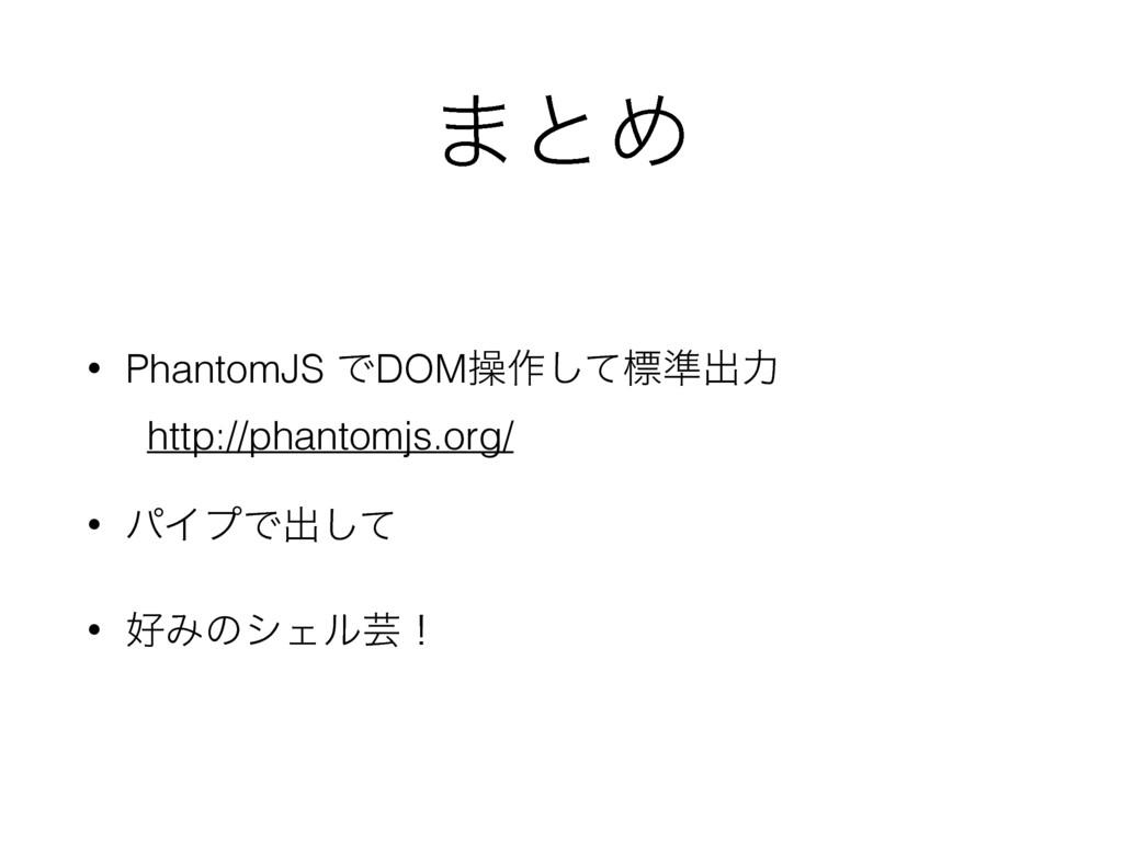 ·ͱΊ • PhantomJS ͰDOMૢ࡞ͯ͠ඪ४ग़ྗ http://phantomjs....