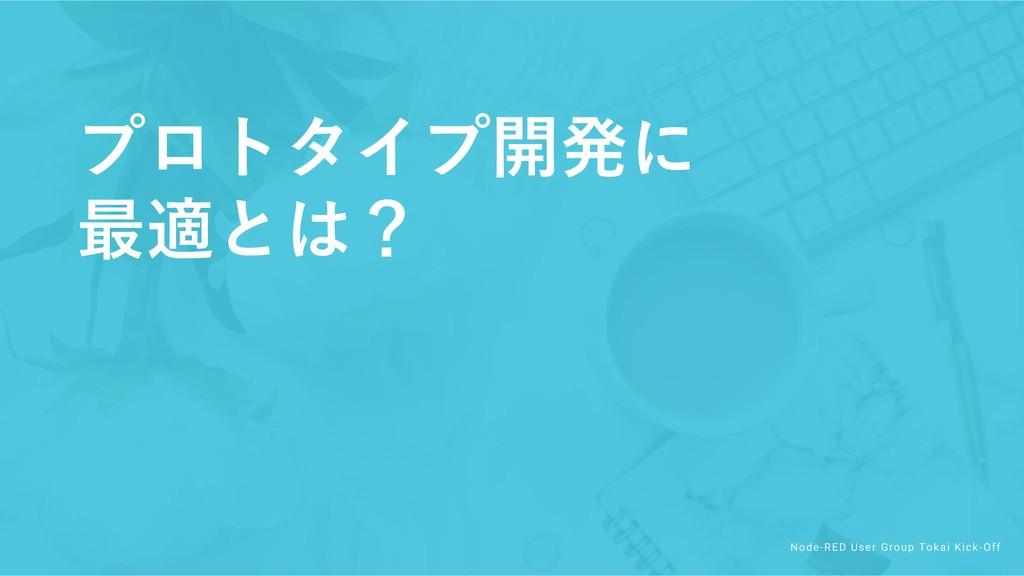 Node-RED User Group Tokai Kick-Off プロトタイプ開発に 最適...