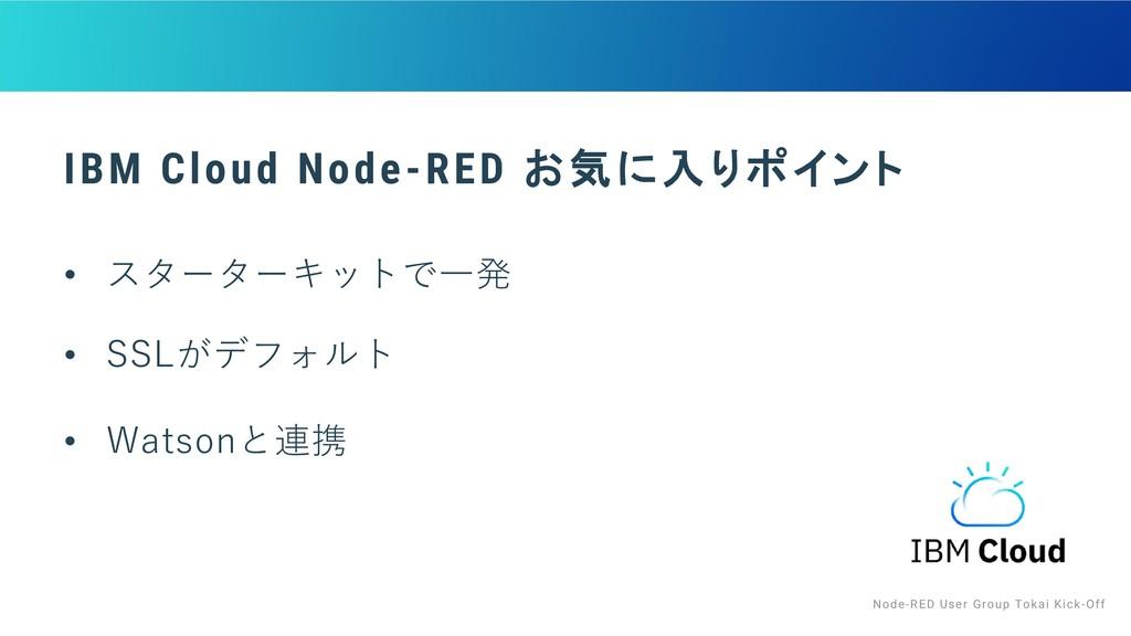 IBM Cloud Node-RED お気に入りポイント • スターターキットで一発 Node...