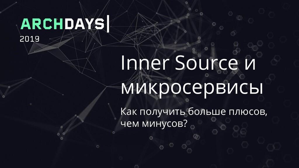 Inner Source и микросервисы Как получить больше...