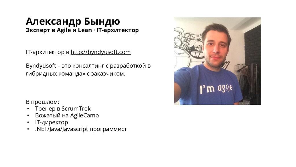 IT-архитектор в http://byndyusoft.com Byndyusof...