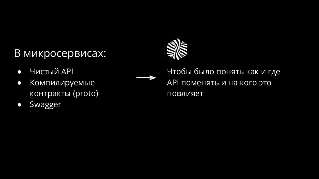 ● Чистый API ● Компилируемые контракты (proto) ...