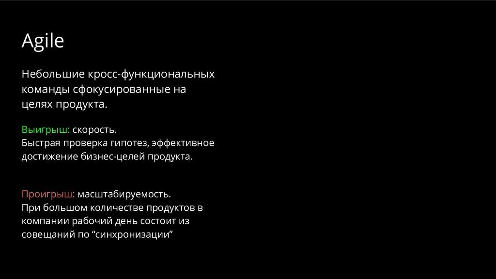 Agile Небольшие кросс-функциональных команды сф...