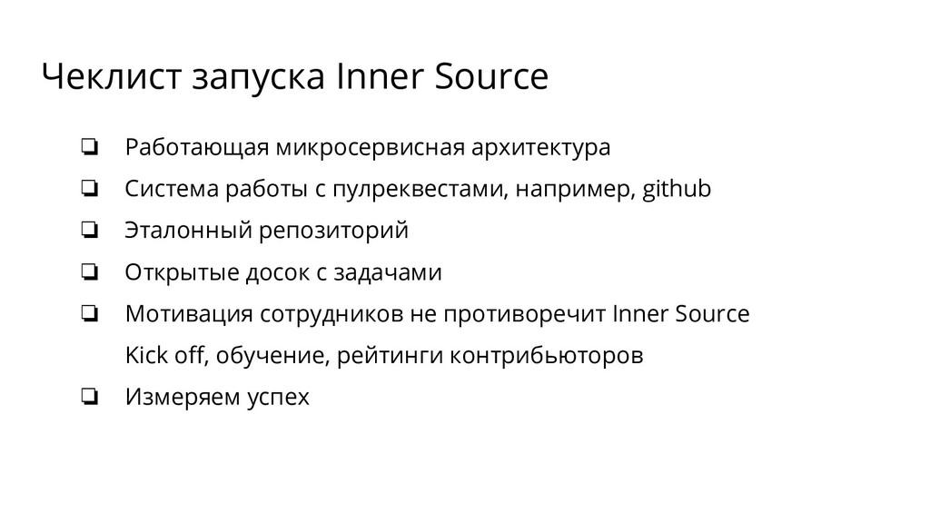 Чеклист запуска Inner Source ❏ Работающая микро...