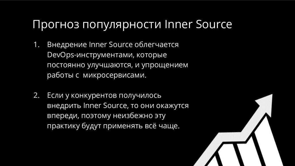 Прогноз популярности Inner Source 1. Внедрение ...